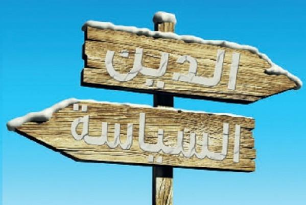 إشكالية الدين والسياسة في العالم العربي