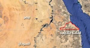 """محطات تاريخية بين مصر والسودان حول """"مثلث حلايب وشلاتين"""""""