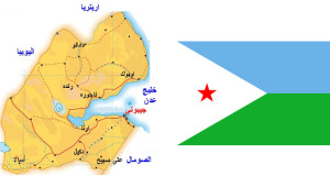 """الأهمية الاستراتيجية لموقع """"جيبوتي"""" بلد القواعد العسكرية الأجنبية"""