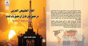 الغاز الطبيعي العربي: من مضيق جبل طارق الى باب المندب التحديات والمخاطر الاستعمارية