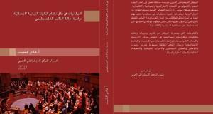البرلمانيات في ظل نظام الكوتا النيابية النسائية : دراسة حالة النائب الفلسطيني