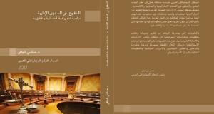الدفوع في الدعوى الإدارية : دراسة تشريعية قضائية و فقهية