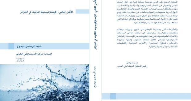 الأمن المائي: الإستراتيجية المائية في الجزائر