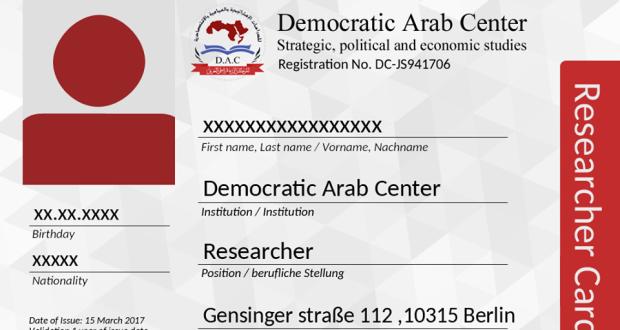 عضوية باحث في المركز الديمقراطي العربي بنظام الاتحاد الأوروبي