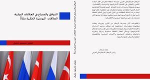 التوافق والصراع في العلاقات الدولية : العلاقات  الروسية التركية مثالا