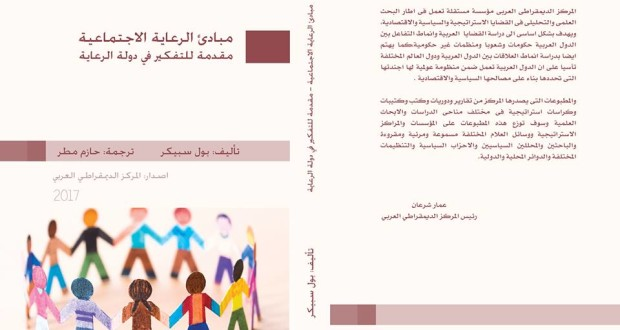 مبادئ الرعاية الاجتماعية مقدمة للتفكير في دولة الرعاية