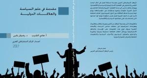 مقدمة في علم السياسة والعلاقات الدولية