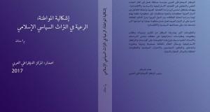 إشكالية المواطنة: الرعية في التراث السياسي الاسلامي