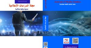 """مجلة الدراسات الإعلامية : العدد الأول يناير – سنة """"2018"""""""