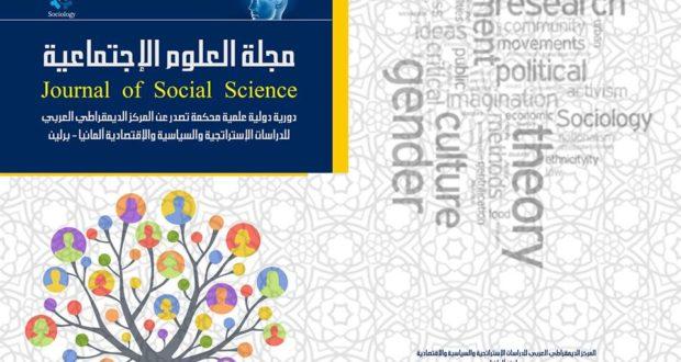 """مجلة العلوم الاجتماعية – العدد الأول أكتوبر – سنة """"2017"""""""