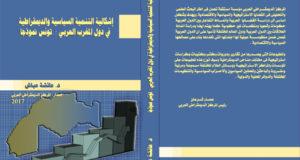 إشكالية التنمية السياسية والديمقراطية في دول المغرب العربي : تونس نموذجا