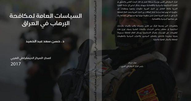 السياسات العامة لمكافحة الإرهاب في العراق