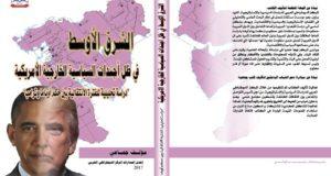 الشرق الأوسط في ظل أجندات السياسة الخارجية الأمريكية دراسة تحليليه للفترة الانتقالية بين حكم أوباما وترامب