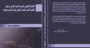النظام القانوني لتحديد الجرف القاري في ضوء اتفاقية الأمم المتحدة  لقانون البحار: المغرب نموذجا