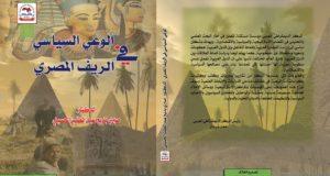الوعي السياسي في الريف المصري