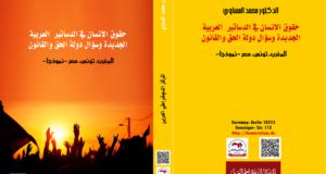 حقوق الانسان في الدساتير العربية الجديدة وسؤال دولة الحق والقانون:المغرب وتونس ومصرنموذجا