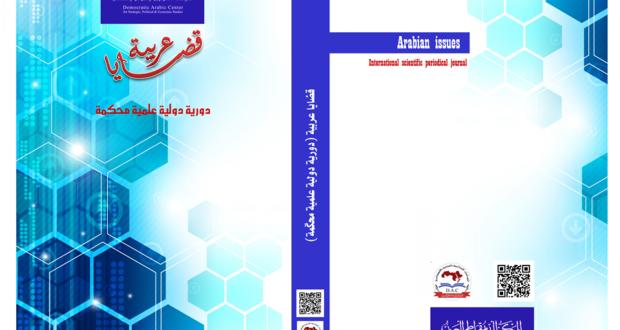مجلة قضايا عربية
