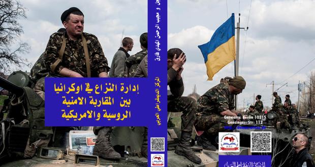 ادارة النزاع في اوكرانيا بين المقاربة الامنية الروسية والامريكية