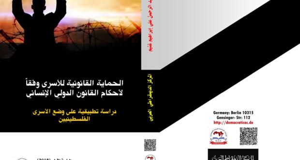 الحماية القانونية للأسرى وفقاً لأحكام القانون الدولي الإنساني دراسة تطبيقية على وضع الأسرى الفلسطينيين