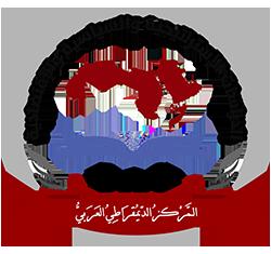 المركز الديمقراطى العربى